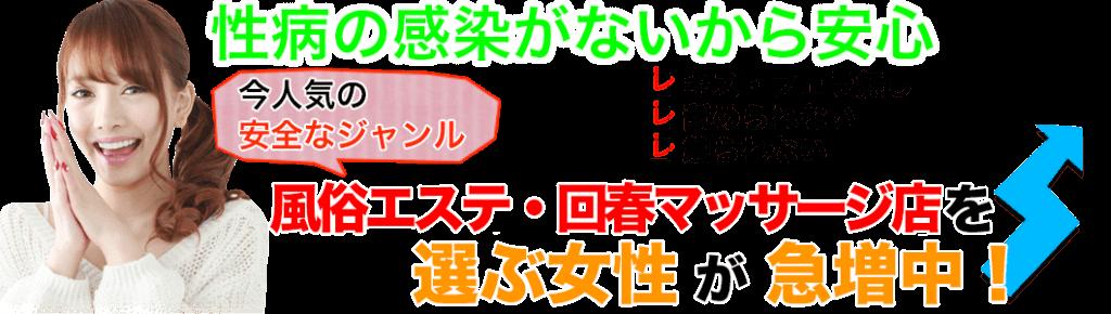 仙台風俗求人は高収入な風俗エステマッサージアルバイト