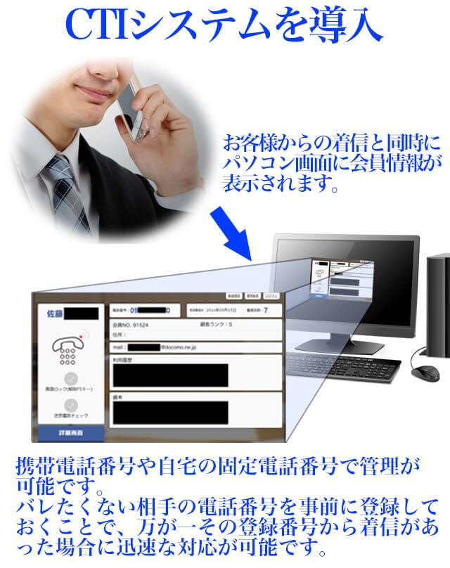 CTIシステムで親バレ、知人バレ対策が万全。携帯電話番号、固定電話番号、メールアドレスで管理が可能です。バレたくない相手の情報を事前に登録しておくことで対応が可能となります。